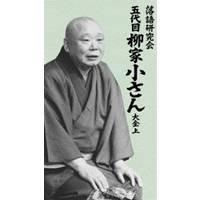 【送料無料】落語研究会 五代目柳家小さん大全 上 【DVD】