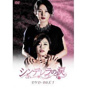 シンデレラの涙 DVD-BOX1 【DVD】