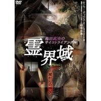 池田武央のサイコトライアングル 霊界域 サイコトライアングルSET 【DVD】