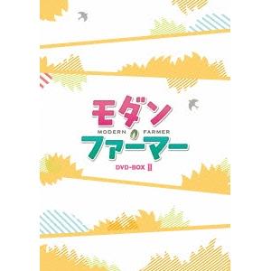 【送料無料】モダン・ファーマー DVD-BOX2 【DVD】