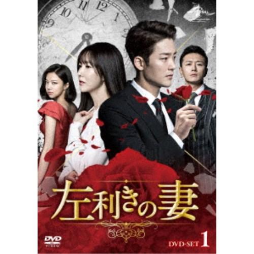 左利きの妻 DVD-SET1 【DVD】
