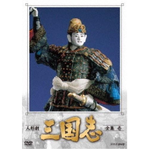 人形劇 三国志 全集 壱 【DVD】