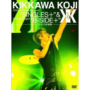 吉川晃司/KIKKAWA KOJI 30th Anniversary Live SINGLES+ & Birthday Night B-SIDE+ 3DAYS武道館 (初回限定) 【DVD】