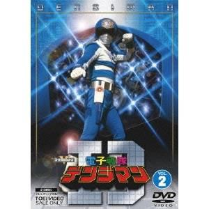 電子戦隊デンジマン VOL.2 【DVD】