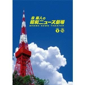 【送料無料】泉麻人の昭和ニュース劇場 DVD-BOX 【DVD】