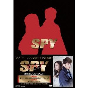 【送料無料】スパイ~愛を守るもの~ DVD-BOX1《通常版》 【DVD】