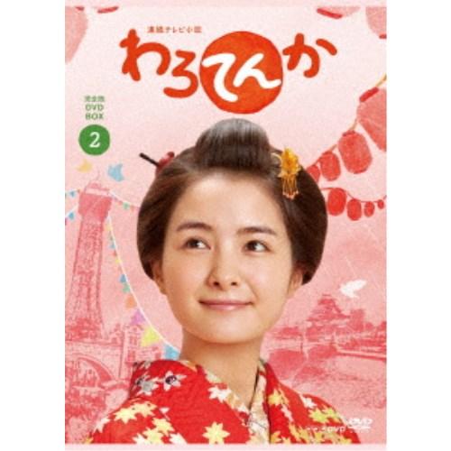 【送料無料】連続テレビ小説 わろてんか 完全版 DVD BOX2 【DVD】