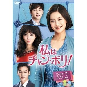 【送料無料】私はチャン・ボリ! DVD-BOX2 【DVD】