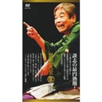 【送料無料】談志大全 (上)DVD-BOX ~立川談志 古典落語ライブ 2001~2007~ 【DVD】