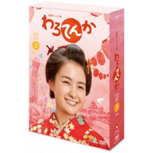 【送料無料】連続テレビ小説 わろてんか 完全版 DVD BOX3 【DVD】
