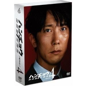 【送料無料】ハンチョウ~神南署安積班~ シリーズ4 DVD-BOX 【DVD】