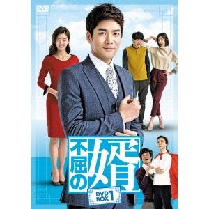 不屈の婿 DVD-BOX1 【DVD】