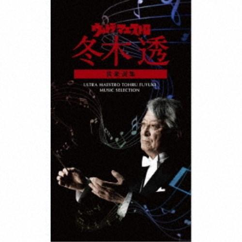 冬木透/ウルトラ·マエストロ 冬木透 音楽選集 【CD】