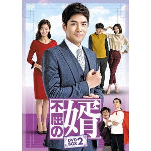 不屈の婿 DVD-BOX2 【DVD】