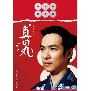 真田丸 完全版 第弐集 【DVD】