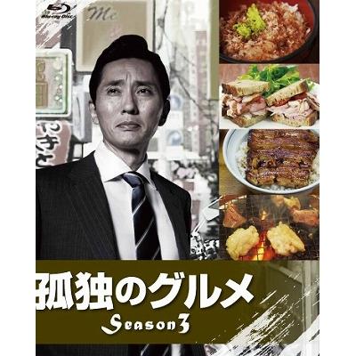 【送料無料】孤独のグルメ Season3 Blu-ray BOX 【Blu-ray】