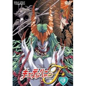 キューティーハニーF VOL.3 【DVD】