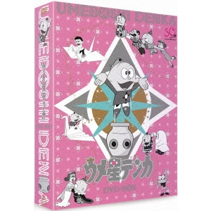 【送料無料】ウメ星デンカ DVD-BOX (初回限定) 【DVD】
