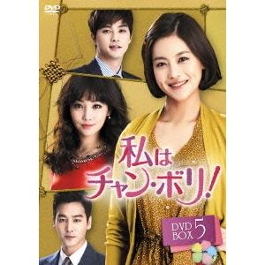 【送料無料】私はチャン・ボリ! DVD-BOX5 【DVD】