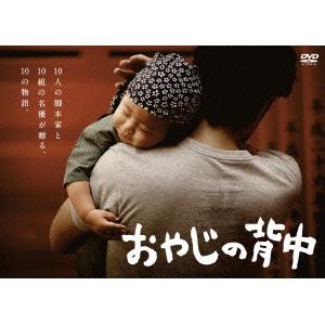 【送料無料】おやじの背中 DVD-BOX 【DVD】