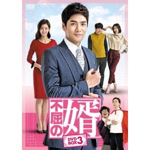 DVD-BOX3 【送料無料】不屈の婿 【DVD】
