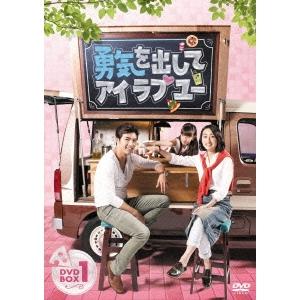 【送料無料】勇気を出してアイ・ラブ・ユー DVD-BOX1 【DVD】