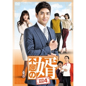 不屈の婿 DVD-BOX4 【DVD】
