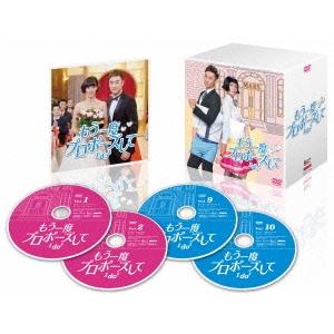 「もう一度プロポーズして~I do2」 DVD-BOX 【DVD】