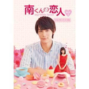 南くんの恋人~my little lover ディレクターズ・カット版 DVD-BOX2 【DVD】
