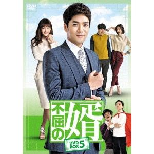 【送料無料】不屈の婿 DVD-BOX5 【DVD】