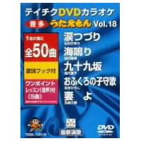 【送料無料】DVDカラオケ うたえもん18 【DVD】