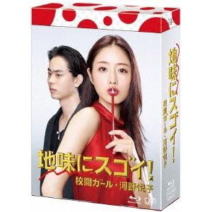【送料無料】地味にスゴイ! 校閲ガール・河野悦子 Blu-ray BOX 【Blu-ray】
