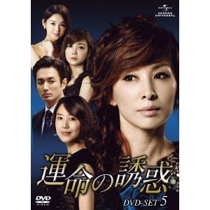 【送料無料】運命の誘惑 DVD-SET5 【DVD】