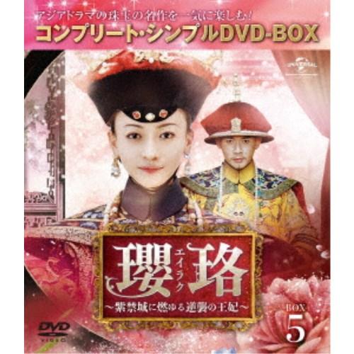 瓔珞 返品交換不可 エイラク ~紫禁城に燃ゆる逆襲の王妃~ BOX5 DVD 毎週更新 期間限定 コンプリート シンプルDVD-BOX