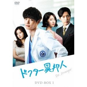 ドクター異邦人 DVD-BOX1 【DVD】