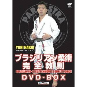 【送料無料】ブラジリアン柔術完全教則 DVD-BOX 【DVD】