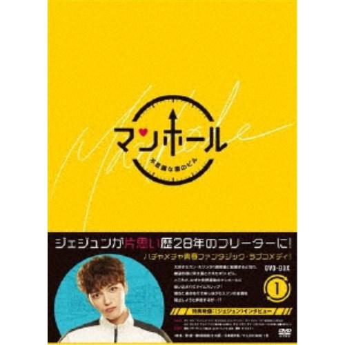 マンホール~不思議な国のピル~DVD-BOX1 【DVD】