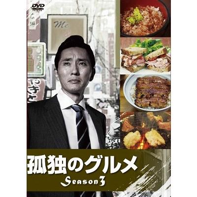 孤独のグルメ Season3 DVD-BOX 【DVD】