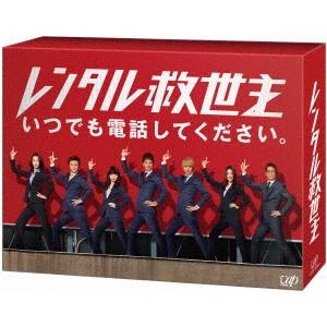 【送料無料】レンタル救世主 Blu-ray BOX 【Blu-ray】