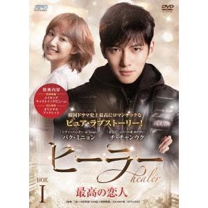 【送料無料】ヒーラー~最高の恋人~ DVD-BOX1 【DVD】
