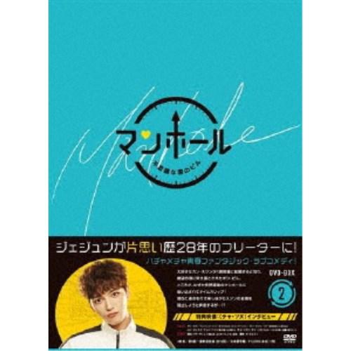 【送料無料】マンホール~不思議な国のピル~DVD-BOX2 【DVD】