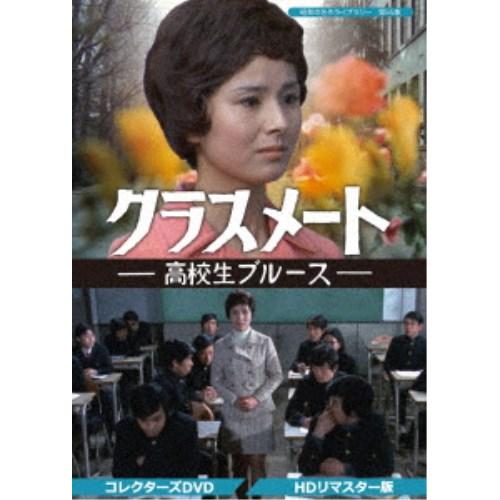 クラスメート -高校生ブルース- コレクターズDVD<HDリマスター版> 【DVD】