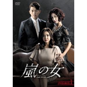 【送料無料】嵐の女 DVD-BOX1 【DVD】