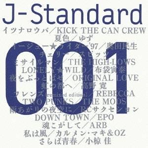 CD-OFFSALE オムニバス J-Standard 激安通販販売 共感 CD ご予約品 001