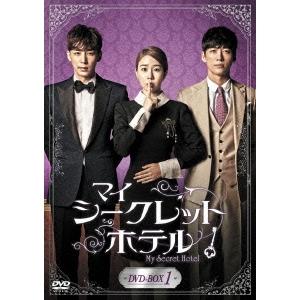 マイ・シークレットホテル DVD-BOX1 【DVD】