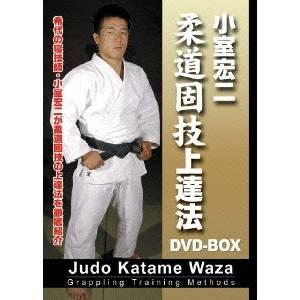 【送料無料】柔道固技上達法DVD-BOX 【DVD】