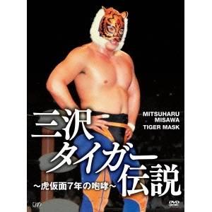 【送料無料】三沢タイガー伝説~虎仮面7年の咆哮~ DVD-BOX 【DVD】