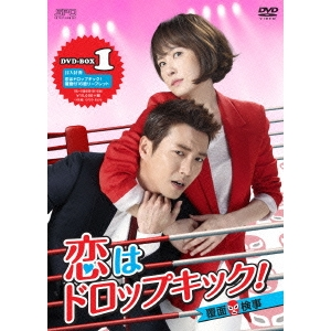 恋はドロップキック!~覆面検事~ DVD-BOX1 【DVD】