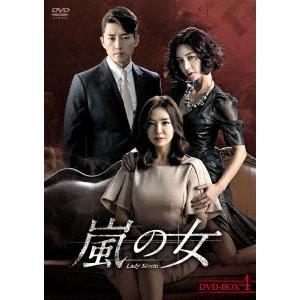 【送料無料】嵐の女 DVD-BOX4 【DVD】