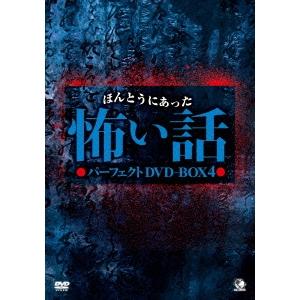 【送料無料】ほんとうにあった怖い話 パーフェクトDVD-BOX4 【DVD】